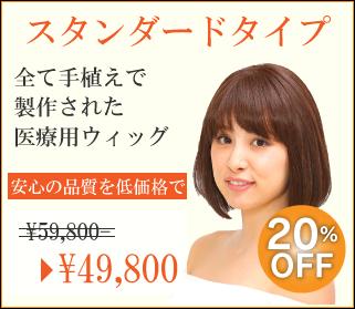 49800円のスタンダードプラン
