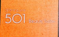501 Bearty Salonについて